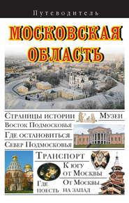 Московская область. Путеводитель
