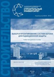 Выбор и проектирование состава бетона для радиационной защиты