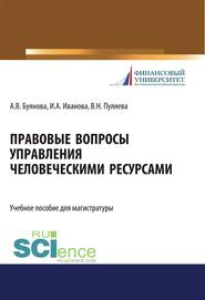 Правовые вопросы управления человеческими ресурсами