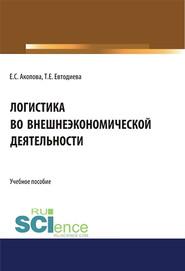 Логистика во внешнеэкономической деятельности