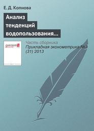 Анализ тенденций водопользования на металлургических предприятиях Свердловской области