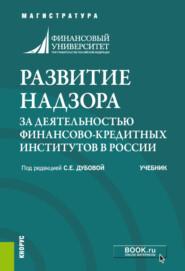 Развитие надзора за деятельностью финансово-кредитных институтов в России