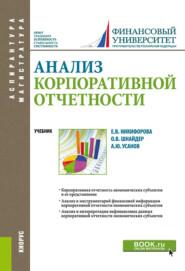 Анализ корпоративной отчетности