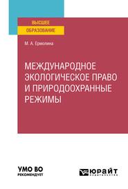 Международное экологическое право и природоохранные режимы. Учебное пособие для вузов