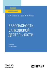 Безопасность банковской деятельности 5-е изд., пер. и доп. Учебник для вузов