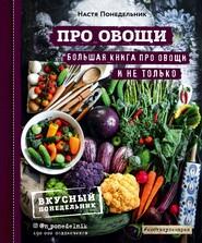 Про овощи! Большая книга про овощи и не только