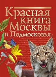 Красная книга Москвы и Подмосковья