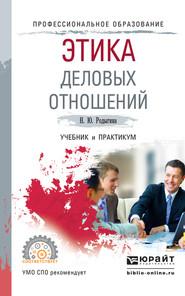 Этика деловых отношений. Учебник и практикум для СПО