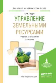 Управление земельными ресурсами 2-е изд., испр. и доп. Учебник и практикум для академического бакалавриата