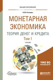Монетарная экономика. Теория денег и кредита в 2 т. Том 1. Учебник для вузов