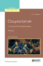 Социология и психология рекламы в 2 т. Том 2 2-е изд., испр. и доп. Учебное пособие для вузов
