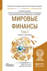 Мировые финансы в 2 т. Том 2. Учебник и практикум для вузов