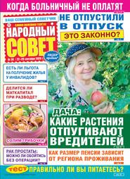 Народный совет №39\/2020