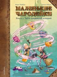 Маленькие чародейки. Книга 2. Тайна поедателей историй