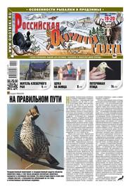 Российская Охотничья Газета 19-20-2020