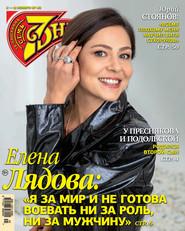 Семь дней ТВ-программа №45\/2020