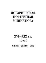 Историческая портретная миниатюра XVI–XIX вв. Том I