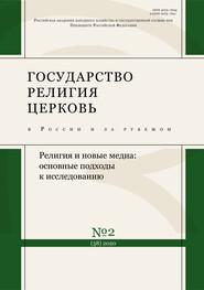 Государство, религия, церковь в России и за рубежом № 2 (38) 2020
