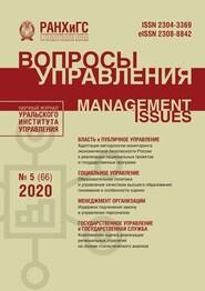 Вопросы управления №5 (66) 2020