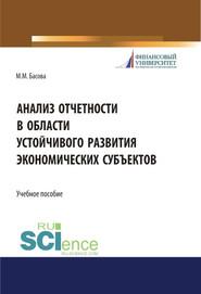Анализ отчетности в области устойчивого развития экономических субъектов