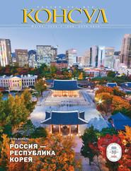 Журнал «Консул» № 1 (59) 2020