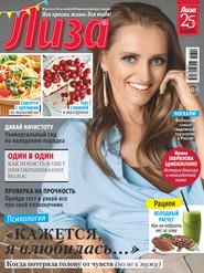 Журнал «Лиза» №46\/2020