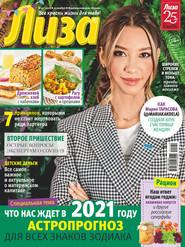 Журнал «Лиза» №47\/2020