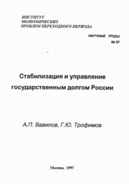 Стабилизация и управление государственным долгом России