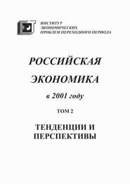 Российская экономика в 2001 году. Тенденции и перспективы. Том 2