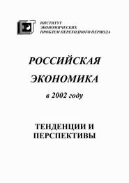 Российская экономика в 2002 году. Тенденции и перспективы