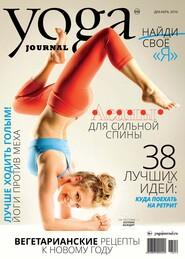 Yoga Journal № 80, декабрь 2016