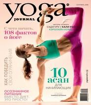 Yoga Journal № 95, сентябрь 2018