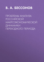 Проблемы анализа российской макроэкономической динамики переходного периода