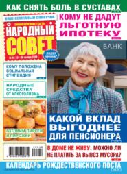 Народный совет №48\/2020