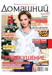 Домашний Журнал 24-2020
