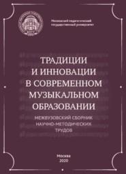 Традиции и инновации в современном музыкальном образовании. Межвузовский сборник научно-методических трудов