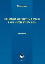 Шпалерные мануфактуры в России в XVIII – второй трети XIX в.