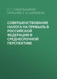 Совершенствование налога на прибыль в Российской Федерации в среднесрочной перспективе