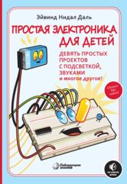 Простая электроника для детей