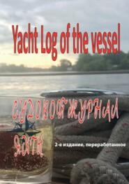 Судовой журнал яхты. Yacht Log of the vessel