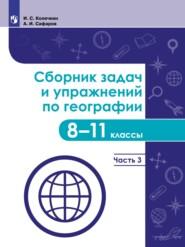 Сборник задач и упражнений по географии. 8–11 классы. Часть 3