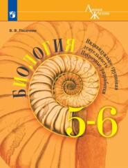 Биология. Индивидуально-групповая деятельность. Поурочные разработки. 5–6 классы