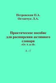 Практическое пособие для расширения активного словаря. «От А до Я». А – Г