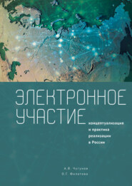 Электронное участие. Концептуализация и практика реализации в России. Коллективная монография