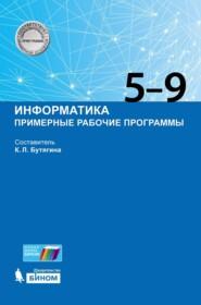 Информатика. Примерные рабочие программы. 5–9 классы