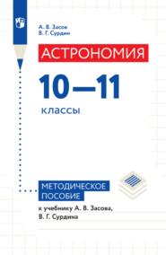 Астрономия. 10–11 классы. Методическое пособие для учителя