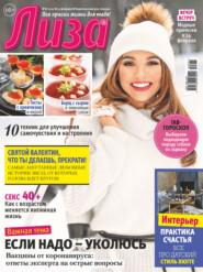 Журнал «Лиза» №08\/2021