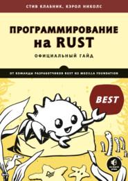 Программирование на Rust (pdf + epub)
