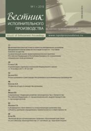 Вестник исполнительного производства № 1\/2018