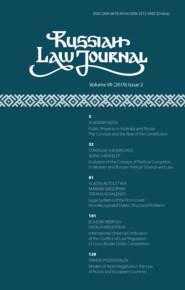 Russian Law Journal № 2\/2019 (Том VII)